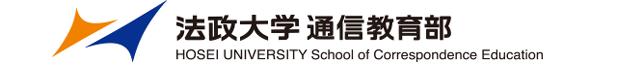 法政大学通信教育部