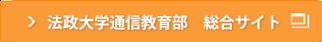法政大学通信教育部 総合サイト